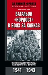 Батальон Нордост в боях за Кавказ. Финские добровольцы на Восточном фронте. 1941-1943