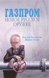 Зах.Газпром.Новое оружие России