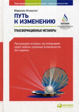 Путь к изменению: Трансформационные метафоры. 3-е изд. Аткинсон М.