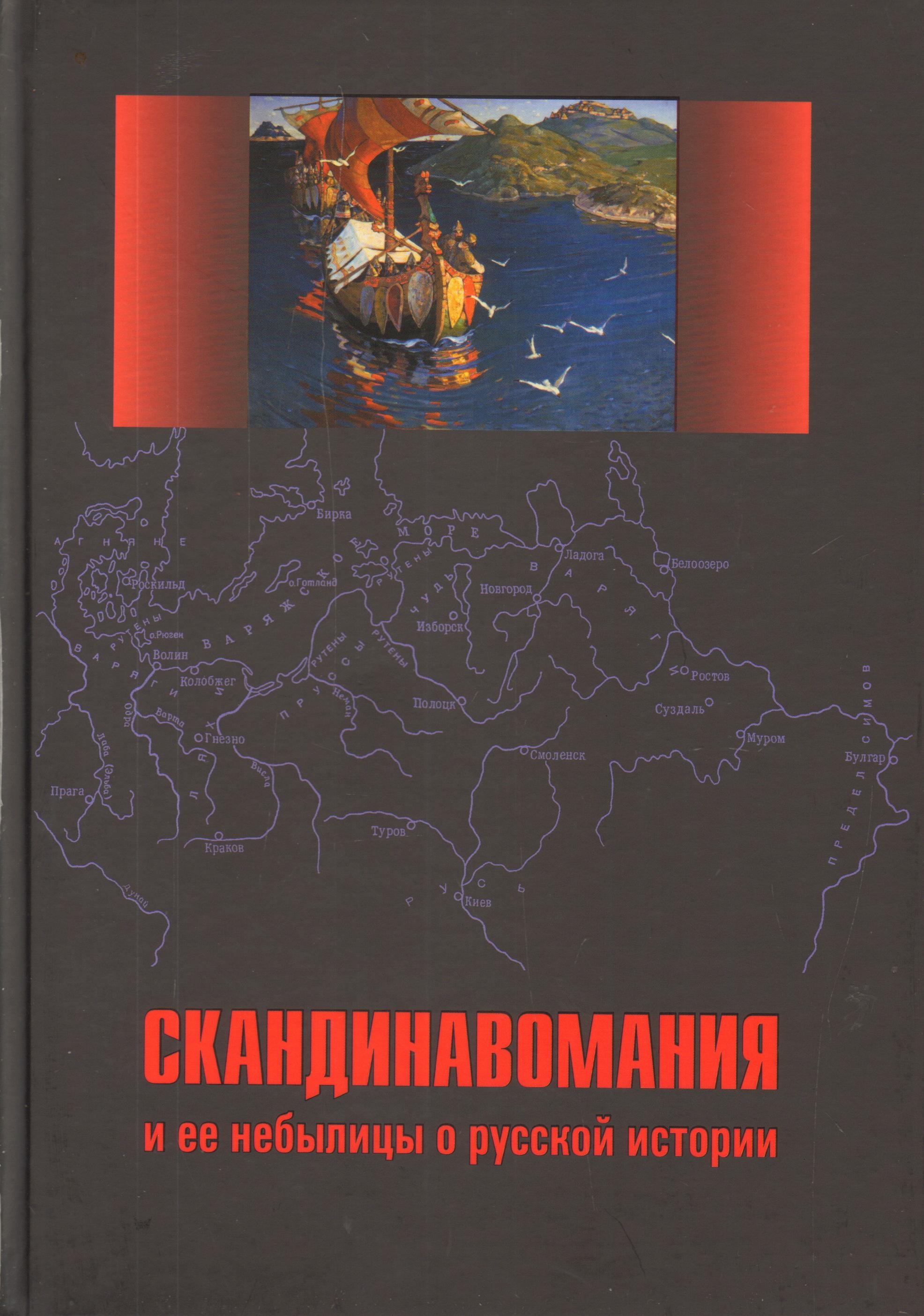 Скандинавомания и ее небылицы о русской истории