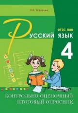 Контрольно-оценочный итоговый опросник по рус. яз.