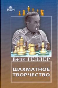 Шахматное творчество. Предисловие Геннадия Сосонко
