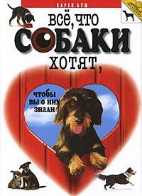Все,что собаки хотят,чтобы вы о них знали+с/о