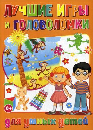 Лучшие игры и головоломки для умных детей. Сост. Скиба Т.В.