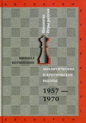 Аналитические и критические работы. 1957-1970. Ботвинник М.М.