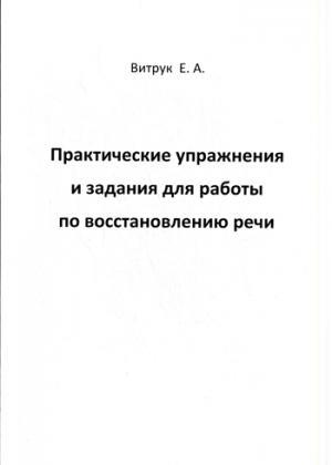 Практические упражнения и задания для работы по восстановлению речи. Витрук  Е.А.