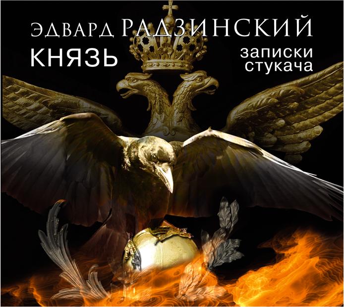 Радзинский Э. Князь. Записки стукача. 2 диска Мр3 АСТ#