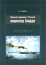 Первый пароход в России-пароход Берда. Черненко В.