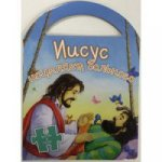 Иисус исцеляет больного (+ пазлы)