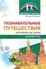 Познавательные путешествия: Интегрированные занятия для детей 5—7 лет/ Гуцал И.Ю., Мищенко Г.В.