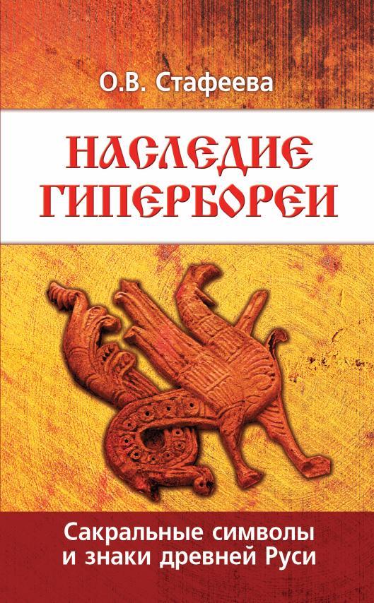 Наследие Гипербореи. 2-е изд. Сакральные символы и знаки древней Руси