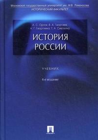 История России 4-е изд. [Учебник]