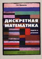Дискретная математика: задачи и решения: Учебно-практическое пособие. 2-е изд., доп. Просветов Г.И.