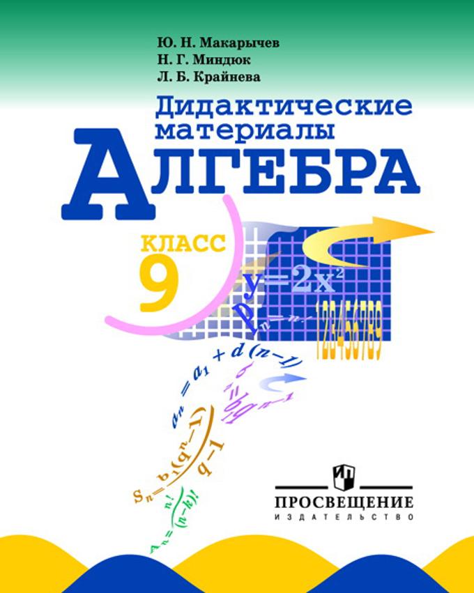 Алгебра 9кл [д. м.] к Макарычеву и Алимову