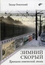 Зимний скорый. Хроника советской эпохи.