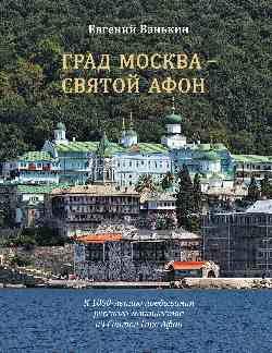 Град Москва — Святой Афон