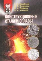 Конструкционные стали и сплавы. Учебное пособие