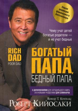 Богатый папа, бедный папа. (инт. Пер.) 2-е изд