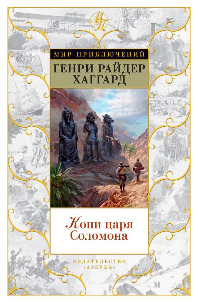 Копи царя Соломона. Цикл Аллан Квотермейн