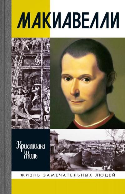 Никколо Макиавелли (2-е издание)