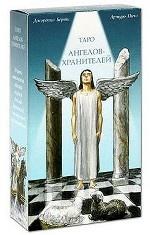 Таро Ангелов Хранителей (брошюра + 78 карт) (9116)