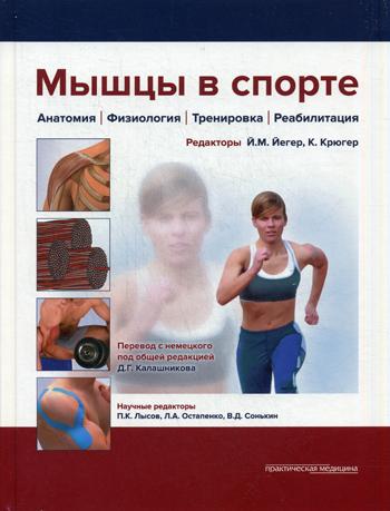 Мышцы в спорте. Анатомия. Физиология.Тренировки. Реабилитация. Под ред. Калашникова Д.Г.