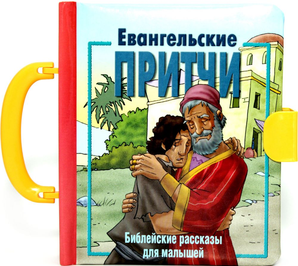 Евангельские притчи.(3123)Библ.рассказы для малышей