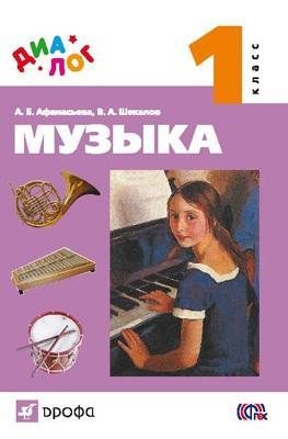 Музыка 1кл [Учебник+CD]