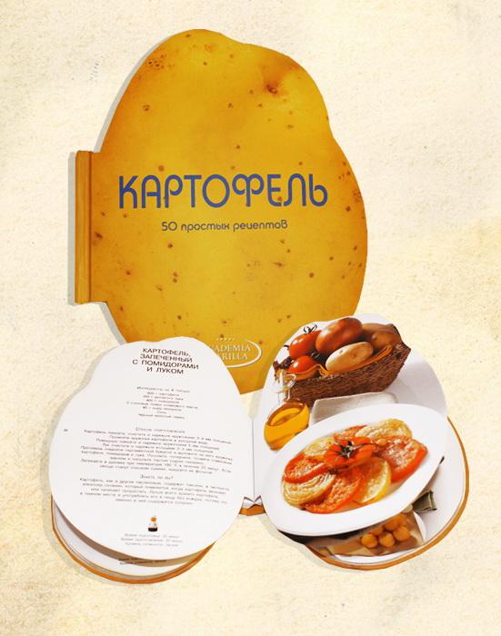 Картофель.50 простых рецептов