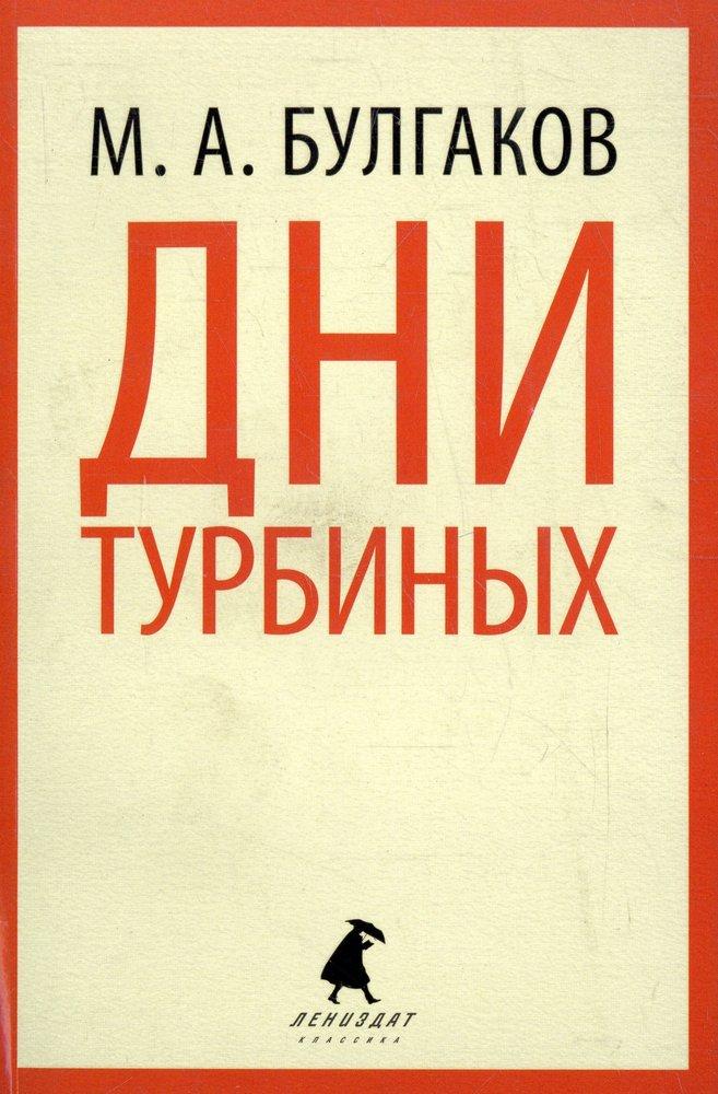 Дни Турбиных. Александр Пушкин