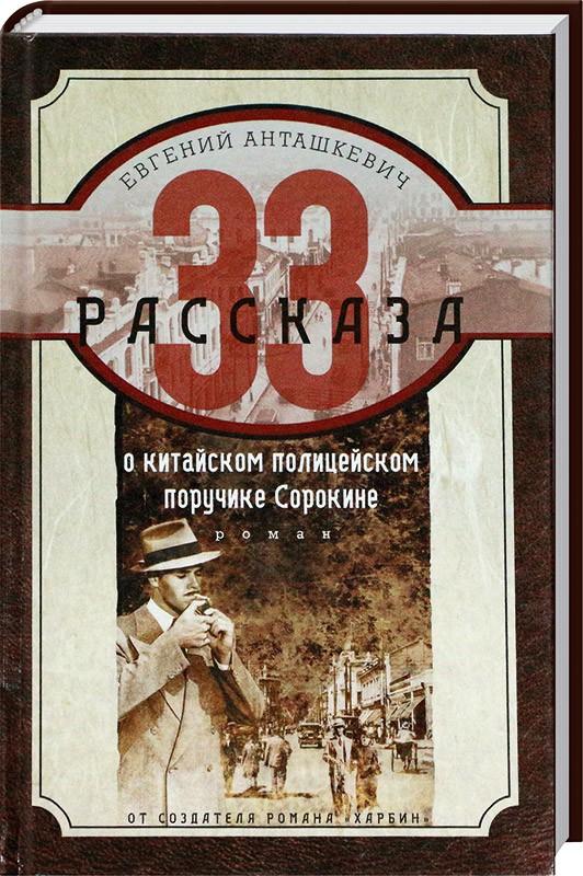 Анташкевич Е.М..33 рассказа о китайском полицейском поручике Сорокине