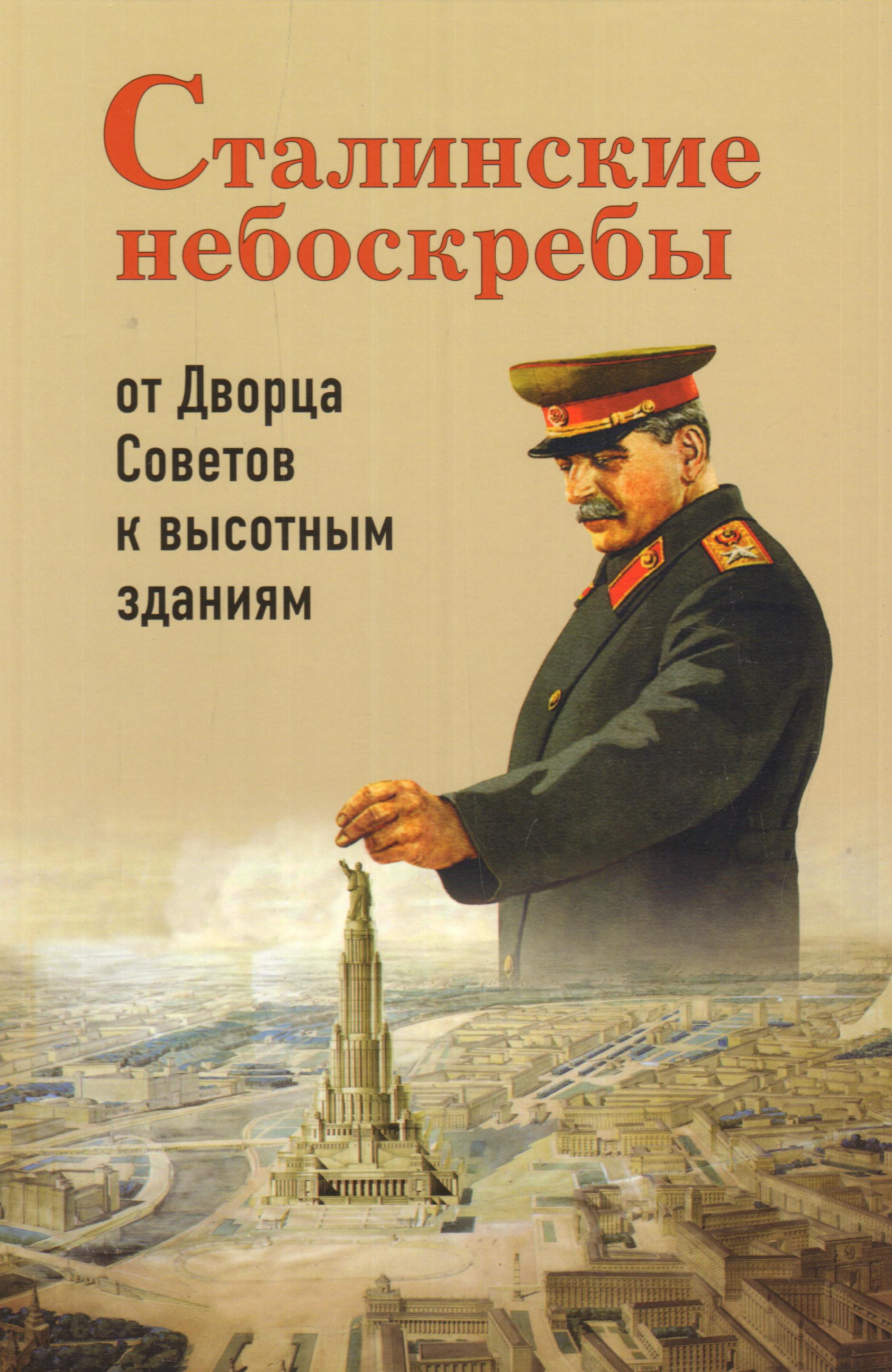 Сталинские небоскребы: от Дворца Советов к высотк