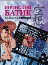 Японский батик: техника сибори