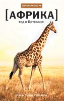 Африка.Год в Ботсване