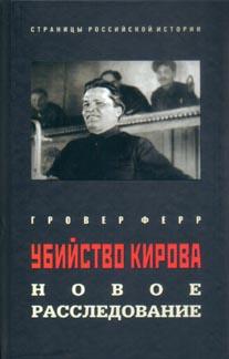 Убийство Кирова: новое расследование