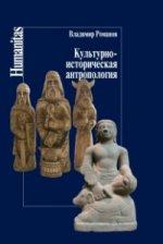 Культурно-историческая антропология. Романов В.Н.