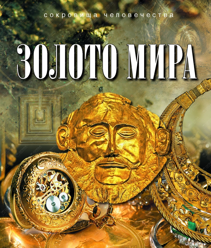 Золото мира. Сокровища человечества