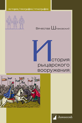 История рыцарского вооружения.