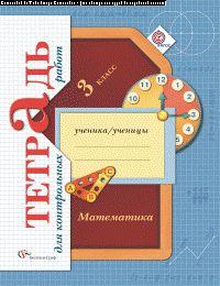 Математика. 3 класс Тетрадь для контрольных работ