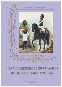 Форма одежды лейб-гвардии конного полка. 1731–1847