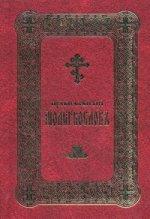 Православный молитвослов на церковнославянском языке (золот. тиснение)