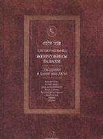 Жемчужины Алахи (Библиотека Офер)