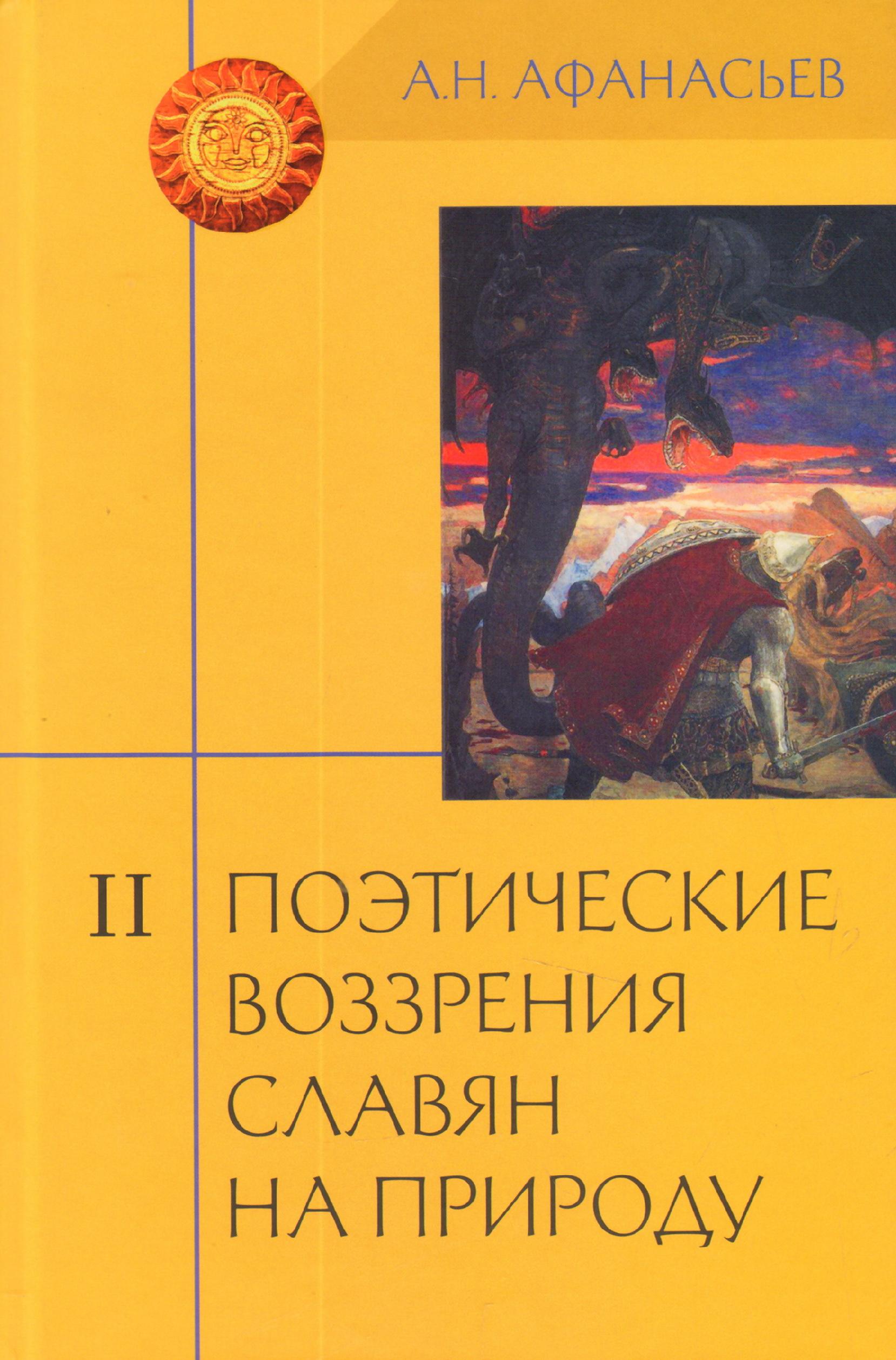 Поэтические воззрения славян на природу.Т-2