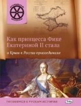 ОИ Как принцесса Фике Екатериной II стала и Крым к России присоединила. Владимиров В.В.