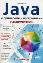 Самоучитель Java с примерами и программами. 3-е изд. Васильев А.