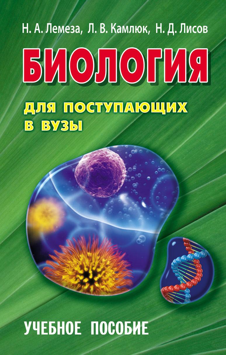 Биология для поступающих в ВУЗЫ. Учебное пособие (12-е изд.)