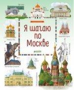 Мск. Я шагаю по Москве/Рапопорт А., Патаки Х., Баратов П.