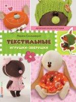 Солнцеворот. Текстильные игрушки-зверушки.