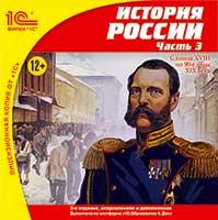 CDpc История России. Часть 3.