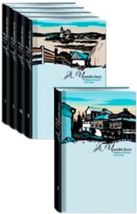 Чапыгин А. Собрание сочинений в 5-ти томах